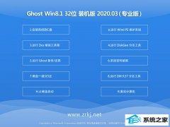 雨木林风官网Windows8.1 32位 精简装机版 v