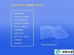 雨木林风官网WindoXP v2020.03  万能纯净版