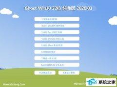 雨木林风官网Ghost W10 32位 电脑城纯净版