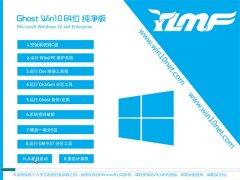 雨林木风Windows10 办公纯净版64位 2021.04