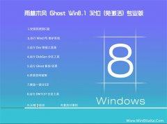 雨林木风Ghost Win8.1 32位 旗舰装机版 202