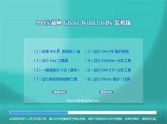 999宝藏网Win8.1 稳定装机版64位 2021.04