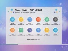 通用系统Win8.1 纯净纯净版64位 2021.04
