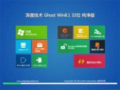 深度技术Win8.1 32位 正式纯净版 2021.04