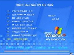 电脑公司Windows7 纯净纯净版64位 2021.04