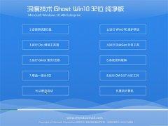深度技术Windows10 极速纯净版32位 2021.04