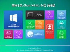 雨林木风Windows8.1 清爽纯净版64位 2021.0