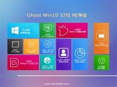 通用系统Win10 32位 尝鲜纯净版 2021.04
