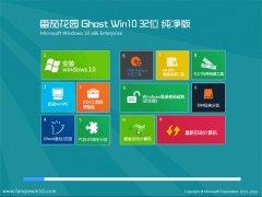 番茄花园Windows10 32位 电脑城纯净版 2021