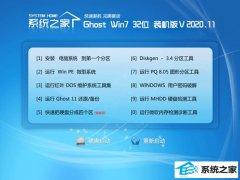 系统之家Windows7 官网装机版32位 2020.11