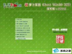 萝卜家园Ghost Win10 32位 大神装机版 2020